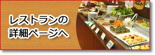 bn_restaurant