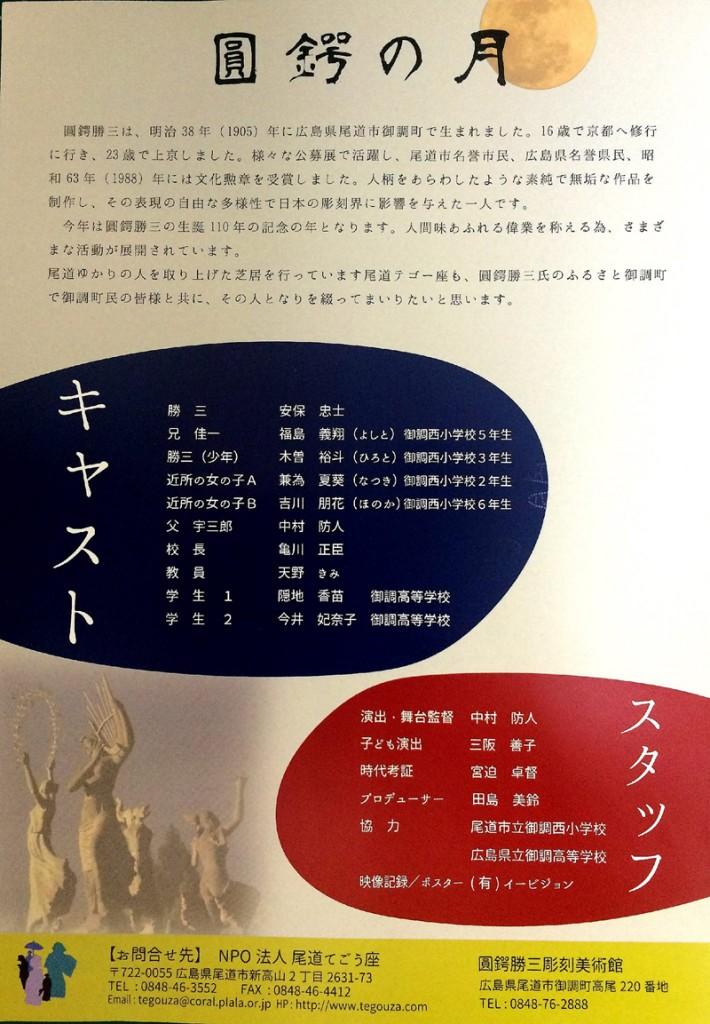 圓鍔勝三生誕110年記念公演