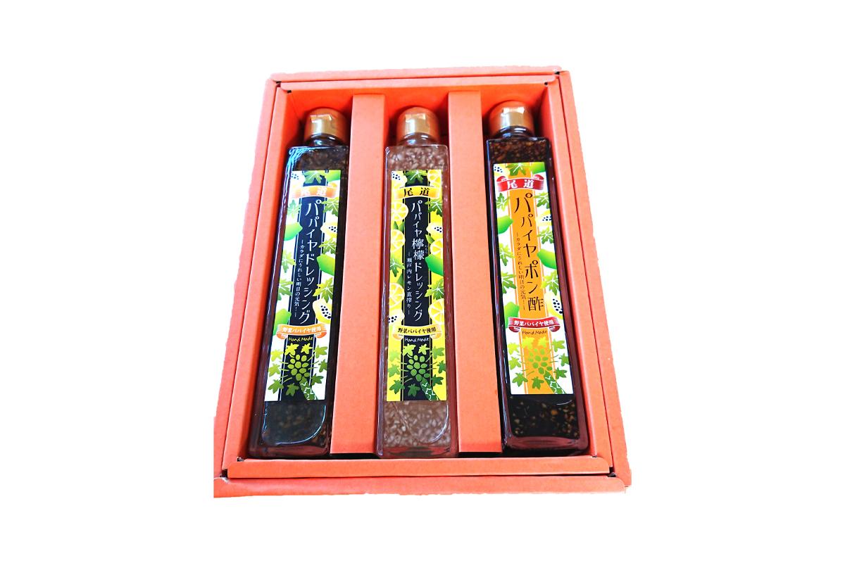 papaya_gift3